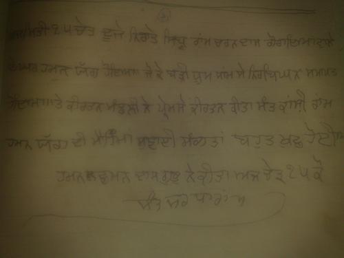 Bapuji Signature